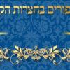 נִזְכָּרִים וְנַעֲשִׂים • ימי הפורים בשנה זו אצל גדולי ישראל וחצרות החסידים