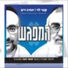"""קובי לוי ויהודה דים מגישים: """"המפגש"""" • האזינו"""