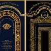 סוגיה משפטית: שניים תרמו פרוכות לבית הכנסת