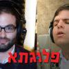 הצמד המוזיקאלי אלי קליין ואיציק ברי ב'פלוגתא': להאזין למוזיקה ווקאלית?