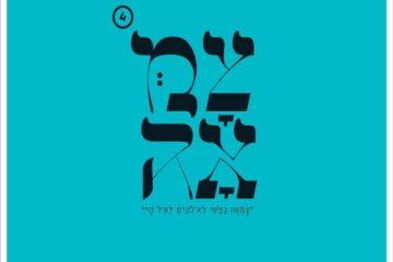 תפילת הגשם: על הסלע הך – אברהם פריד בשיר מתוך 'צמאה 4'