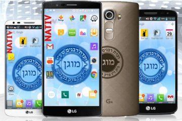 חבר הכנסת מרגי: לאפשר לחרדים בשירות המדינה 'סלולארי כשר'
