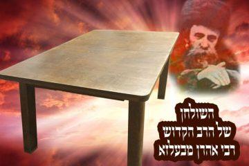 """למכירה: שולחן האדמו""""ר מבעלזא זצ""""ל"""