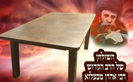 """שולחן האדמו""""ר מבעלזא"""