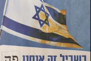"""""""ב'כחול לבן' עברו על חוק הדגל"""""""