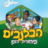 אפיק חדש: ספר הקומיקס של ר' יוסלה איזנבאך
