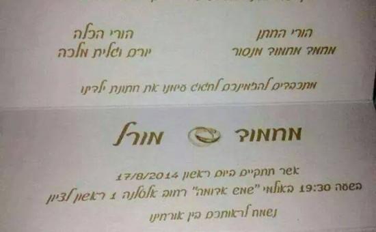 """ההזמנה לחתונה כפי שפורסמה ע""""י להב""""ה"""