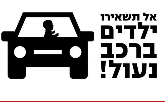 אל תשאירו ילדים ברכב נעול