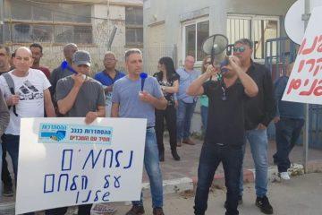 """עובדי מפעל חרסה מב""""ש מפגינים באשדוד"""