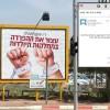 """עיריית כ""""ס הורתה להסיר קמפיין נגד 'הפרדת יולדות'"""