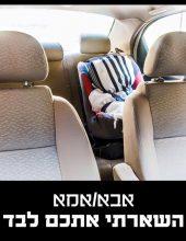האם ששכחה את בנה ברכב – מנהלת מעון
