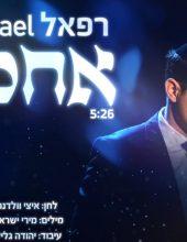 הדבר הלוהט הבא במוזיקה היהודית