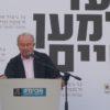 צעירי תל אביב צועדים למען ניצולי השואה