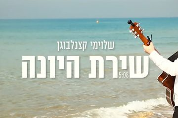שירת היונה: שלוימי קצנלבוגן בשיר חדש