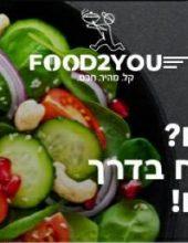 אפליקציית משלוחי מזון כשרה ושומרת שבת