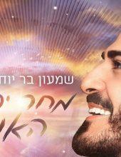 """""""מחר יפציע האור"""" – החדש של שמעון בר יוחאי"""