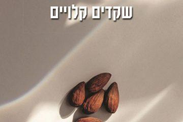 ספר חדש: שקדים קלויים – מאת אלי שקדי