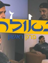יאללה משיח | הגאולה פרק סיום
