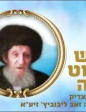 הילולת המקובל רבי יהודה זאב ליבוביץ