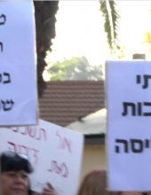 עובדי הסיעוד הפגינו נגד משרד הבריאות