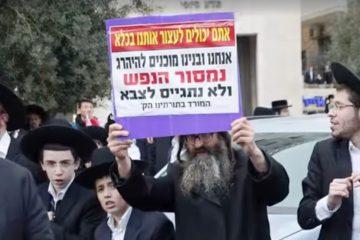 וידאו: קמפיין השנאה של ליברמן