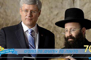 באמצע הדרך נפגשו שליחי הרבנים