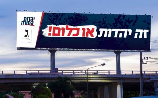 קמפיין יהדות התורה