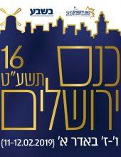 פרס ירושלים יוענק לרבנית מרים לוינגר