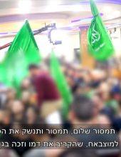 תיעוד: מבצע משטרתי נגד אנשי חמאס 'חתונה ירוקה'