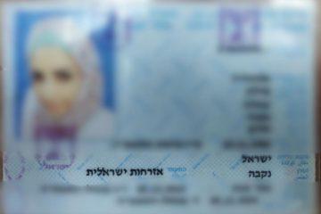 הבדיקה גילתה: הערביה החזיקה בתעודת זהות מזוייפת