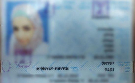 תעודת זהות מזוייפת
