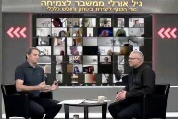 ממשבר לצמיחה: המשק הישראלי
