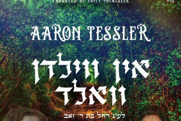 אהרון טסלר מגיש: ביער הפרא