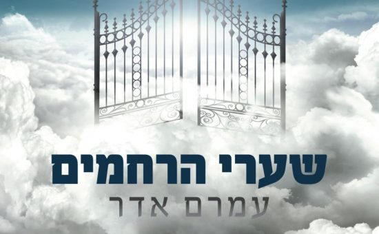Amram Adar - Sharei HaRachamim Cover 1