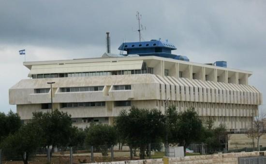 בנק ישראל צילום:ויקיפדיה