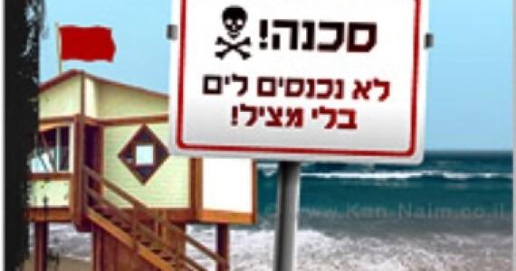 זהירות ים!