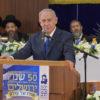 """נתניהו: """"יש לי מחויבות עמוקה לשמור על ירושלים מאוחדת, היא לא תחזור להיות שסועה"""""""