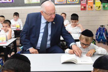 כמידי שנה: נשיא המדינה רובי ריבלין, פתח את שנת הלימודים בתלמוד תורה חרדי