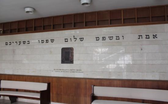 מבואת בית הדין הגדול לשעבר בהיכל שלמה בירושלים. צילום: פייסבוק