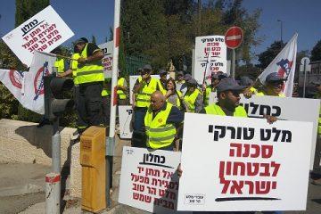 עובדי המפעל שומר השבת הפגינו מול משרד האוצר