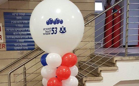 נמל אשדוד חוגג 53
