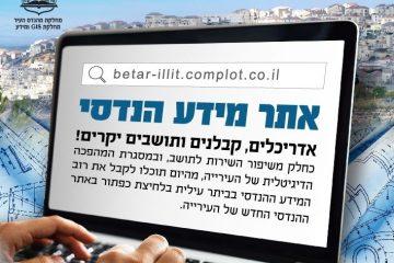 חדש בעיריית ביתר עילית: אתר מידע הנדסי