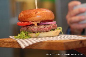 המבורגר חדש וטעים בפתח תקווה: Memphis