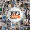 בידוד online: ה'גל הראשון' במספרים