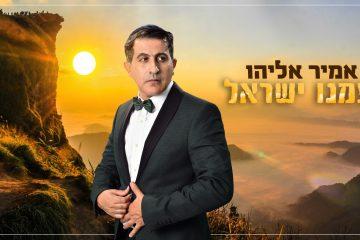 אמרי אליהו מציג: עמנו ישראל