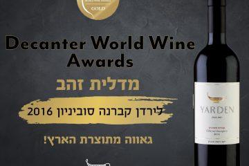 היין הישראלי הראשון שזכה בתחרות בינלאומית ממשיך לזכות בפרסים ותארים בינלאומיים