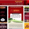 """יום העצמאות: האתרים החב""""דיים השביתו את פעילותם"""