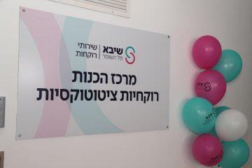 לראשונה בישראל: הכנות רוקחיות בסיכון גבוה