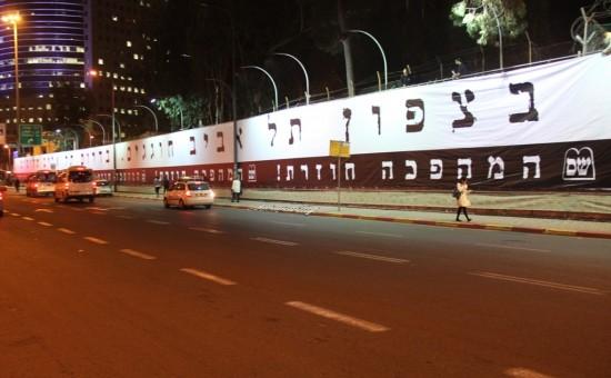 שלט שס בתל אביב