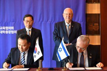 שורת הסכמים לשת״פ אקדמי נחתמו בראשות נשיא המדינה במסגרת ביקורו בקוריאה
